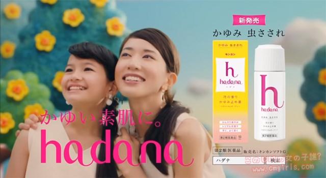 金冠堂 キンカン hadana「ハダナ誕生」篇