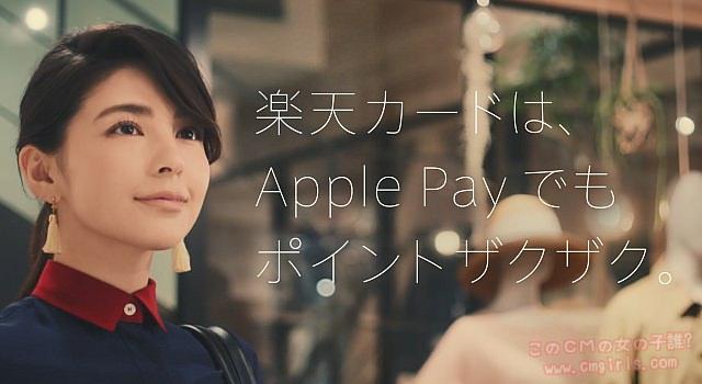楽天カード Apple Pay 「ポイントザクザク篇」