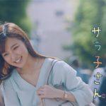 エースコック Pho・ccori気分 「サラ子さんの一日」篇