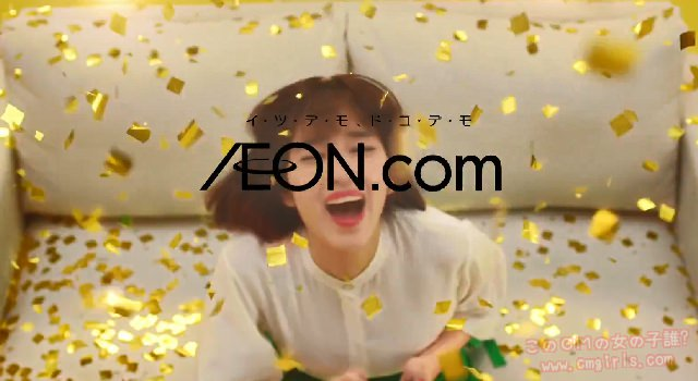 イオン AEON.com&イオンお買物アプリ