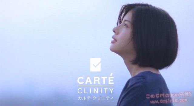 コーセー カルテ クリニティ「敏感ケアが変わる」篇