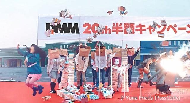 DMM.com「20th半額キャンペーン」篇